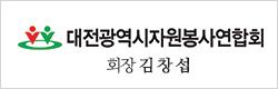 대전시자원봉사연합회_200102
