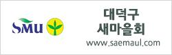 대덕구새마을회_200117