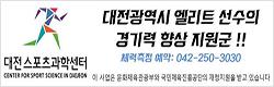 200622_대전스포츠과학센터