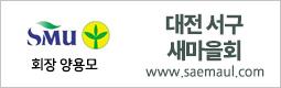 210104_대전서구새마을회