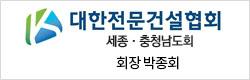 210105_대한전문건설협회세종시충남도회