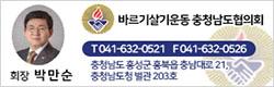 210105_바르게살기운동