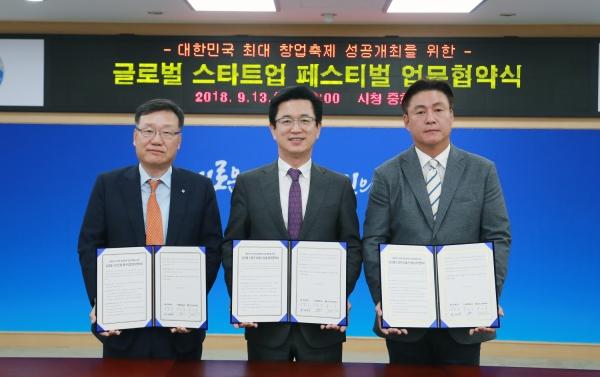 내년 3월 대전에서 개최 예정인 '글로벌 스타트업 페스티벌' 업무협약식. 대전시 제공.