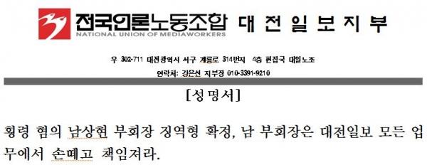 대전일보 노조가 최근 대법원에서 유죄가 확정된 남상현 부회장의 사죄를 촉구했다. 사진은 노조가 발표한 성명.