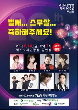 대전교통방송 20주년 축하공연 포스터.