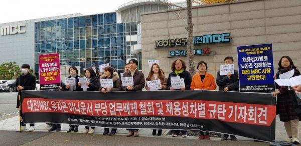 대전지역 시민사회단체가 25일 오후 대전MBC 정문 앞에서 유지은 대전MBC 아나운서와 관련된 기자회견을 갖고 있다.