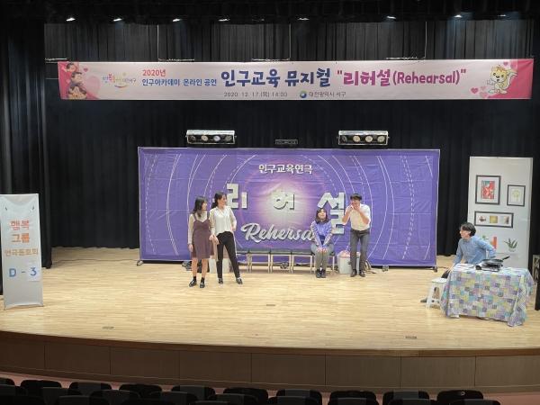 대전 서구(구청장 장종태)는 17일 전 직원을 대상으로 비대면 온라인 공연을 활용한 뮤지컬 인구교육을 했다.